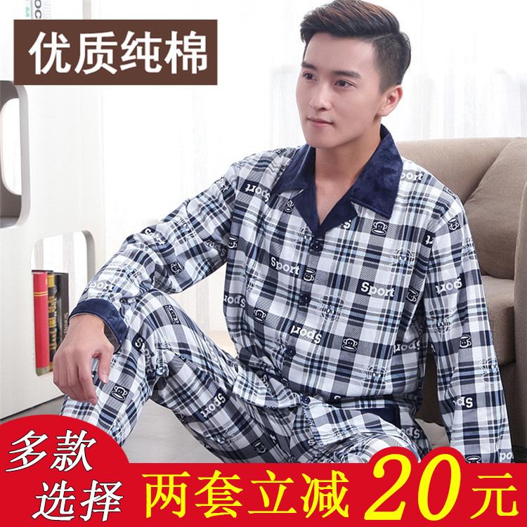 春秋季纯棉中年男士睡衣 秋冬款中老年男睡衣长袖大码家居服套装