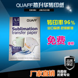 QUAFF brand polyester A4 Sublimation Transfer printing T-shirt transfer paper baking cup paper dishes