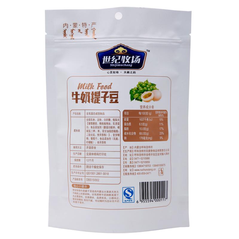夹心奶豆内蒙古特产奶酪零食葡萄干奶疙瘩 250g 世纪牧场牛奶提子豆
