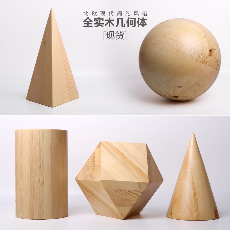 實木幾何體球體圓錐圓柱多邊體北歐創意擺件定製傢俱擺件軟裝道具