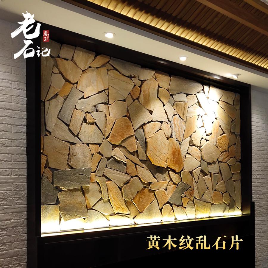 天然石材户外墙砖黄色木纹碎拼文化石不规则乱石片青石板庭院地砖