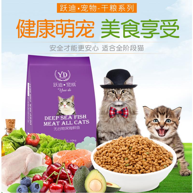 猫粮20kg40斤 成猫幼猫粮鱼肉味猫咪主粮流浪老年猫食<a href=