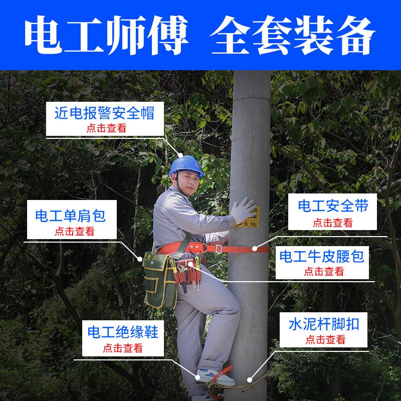 国标加厚电工脚扣爬电线杆脚扣水泥杆铁鞋登杆脚扣爬树工具脚钩