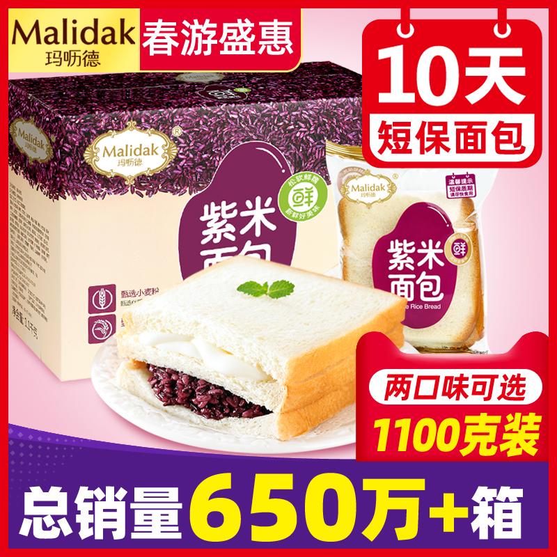 玛呖德紫米面包全麦代餐夹心奶酪味吐司蛋糕点营养早餐零食品整箱542793436763 - 0元包邮免费试用大额优惠券