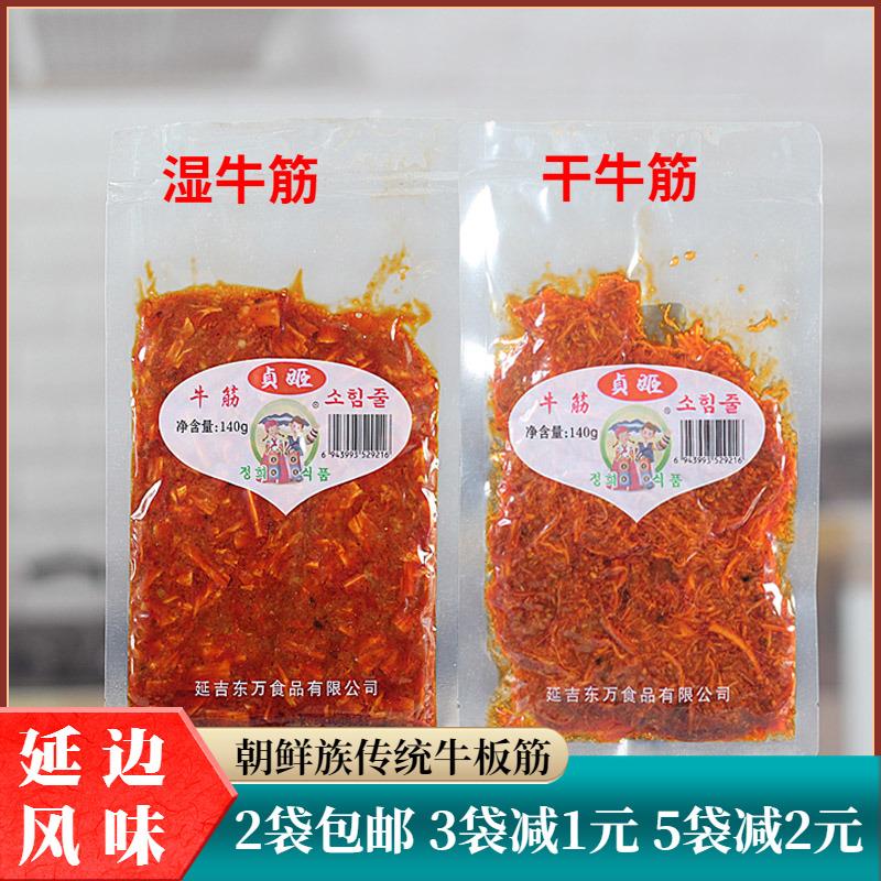 贞姬牛板筋 延边朝鲜族特产延吉拌香辣牛筋 条 儿时即食熟食 包邮