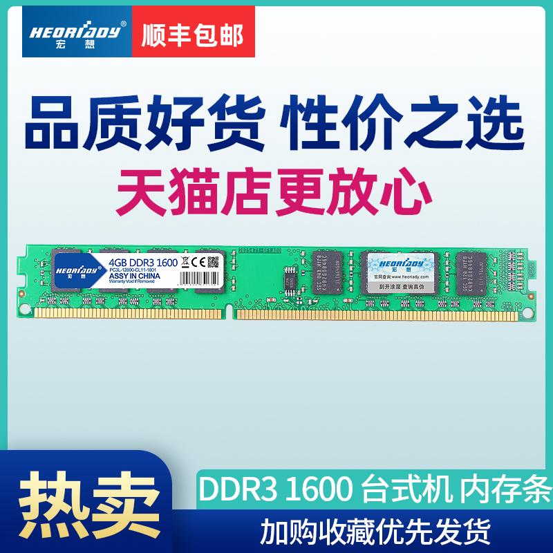 宏想DDR3 1600 1866 1333 4G台式机内存条三代电脑双通道8G内存条