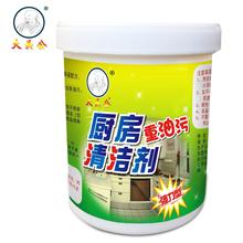 大头公抽油烟机清洗剂厨房液体清洁剂