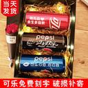 可乐定制易拉罐刻字生日礼物送男女朋友老公创意惊喜网红diy礼盒 - 3