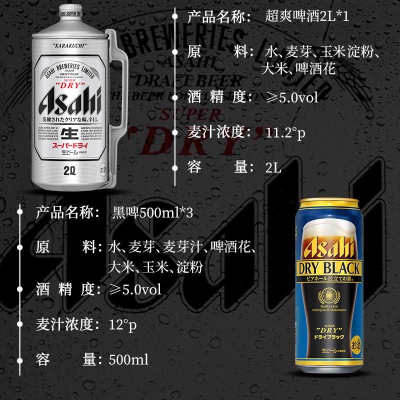 赠杯子  Asahi 黄啤礼盒装 朝日进口黑啤