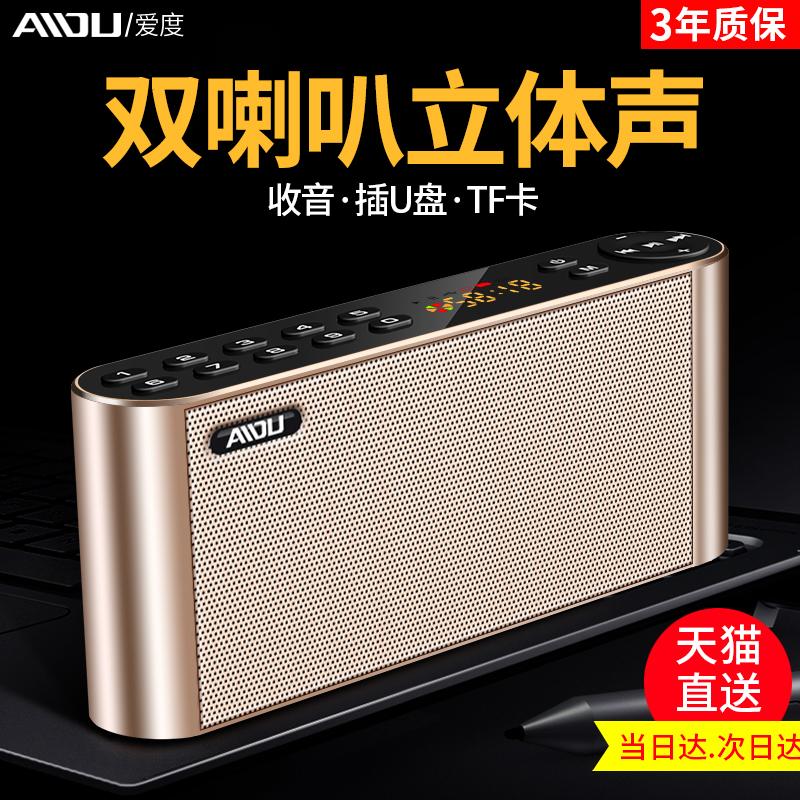 愛度Q8雙喇叭藍芽音箱無線手機迷你音響戶外大音量收音機行動式插卡U盤小型家用鬧鐘低音炮一體多功能播放器