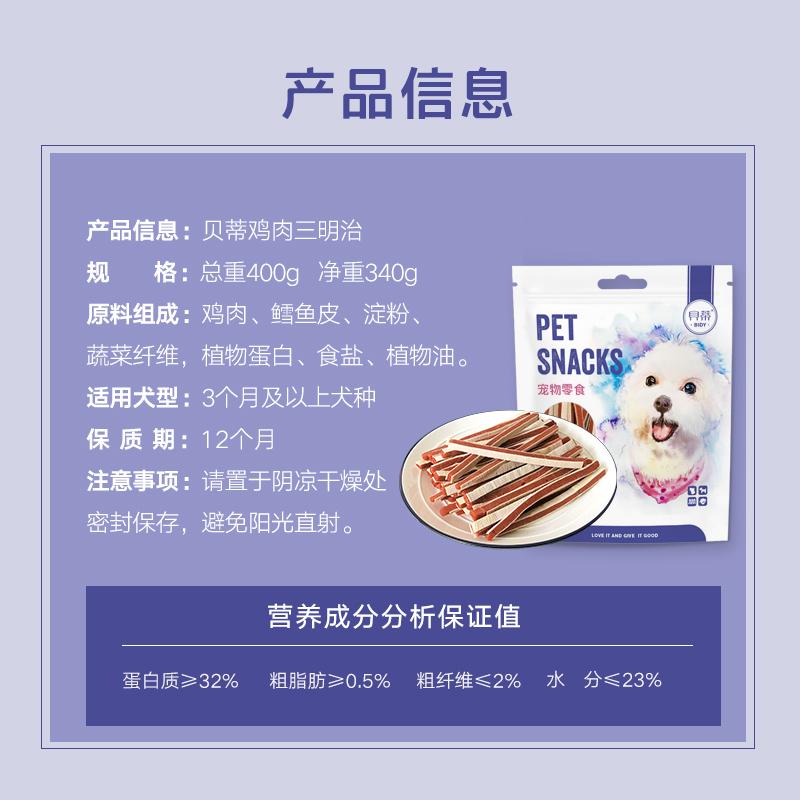 贝蒂狗零食鸡肉鳕鱼夹心三明治条金毛泰迪贵宾训练奖励零食400g