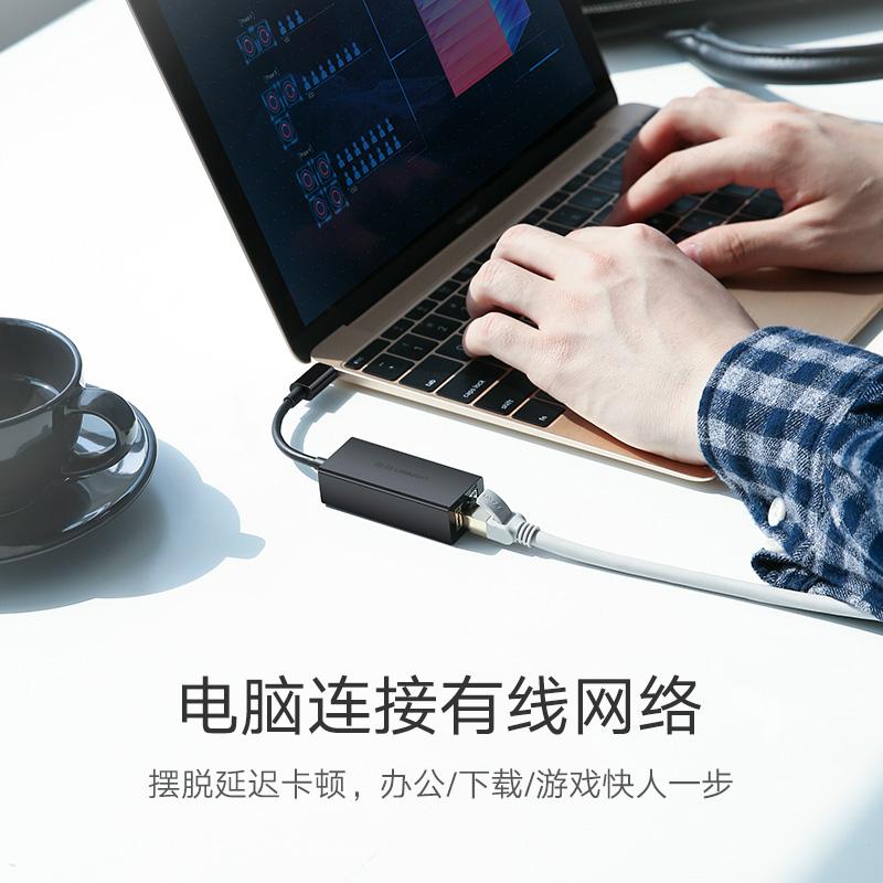 转网口接头线转换器 c usb 安卓手机连接 p20 华为 6 5x 笔记本电脑小米 macbookpro 千兆百兆网卡适合苹果 c type 绿联