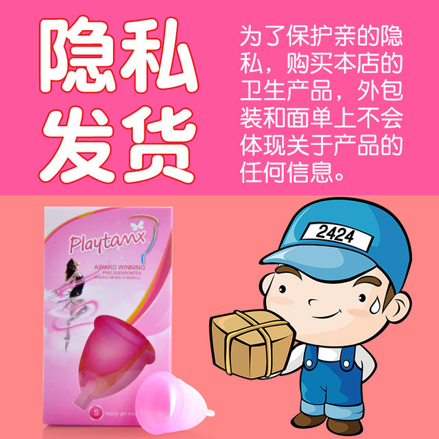 Moon Cup Monkey Cup Moon Cup Sanitary Napkin Circular Health Cotton Barranty Cup You can swim Spa
