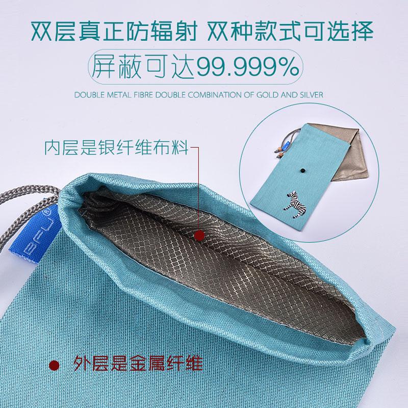 防辐射手机袋手机包手机壳孕妇怀孕期手机套通用手机信号屏蔽袋