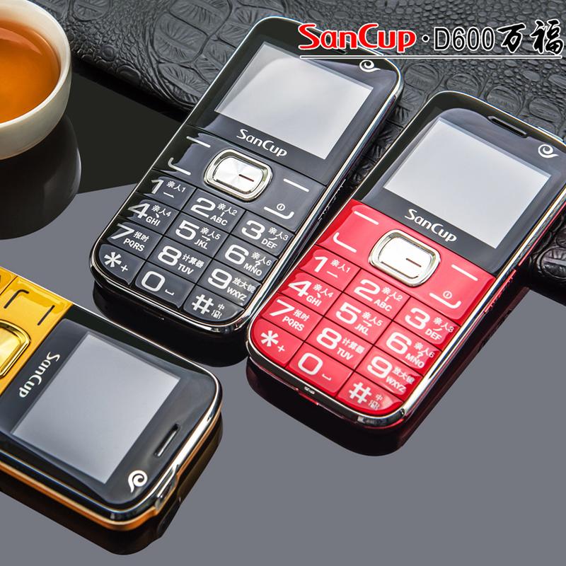 金国威万福老人手机电信版超薄老年手机侧键锁屏超长待机 SanCup