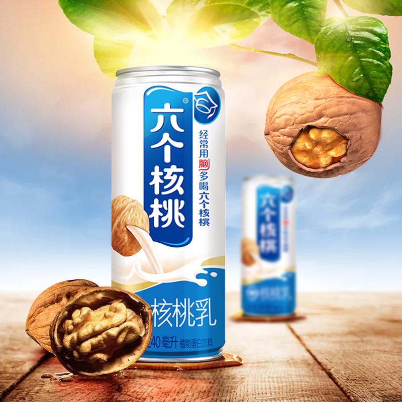 养元 无糖型六个核桃240ml*20罐 植物蛋白饮料 核桃乳饮品整箱装