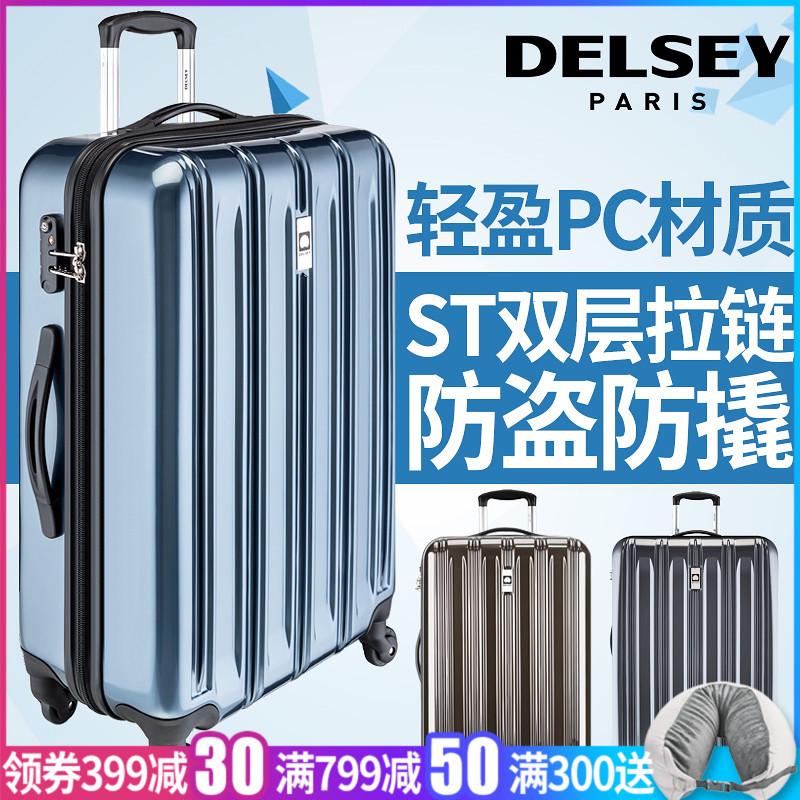 法國DELSEY大使牌拉桿箱萬向輪20寸登機旅行箱男女行李箱2037