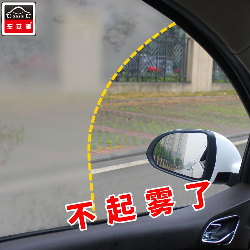 防雾剂汽车挡风玻璃防雨剂后视镜防雨贴膜倒车镜防水膜防雨防雾膜