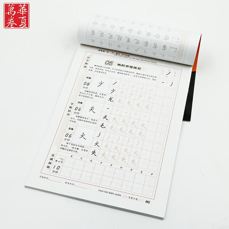 新品 田英章楷书每天30分钟 钢笔硬笔字帖 田英章书法 练习 练字 半小时 楷书技法