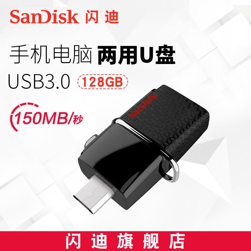 閃迪U盤128g高速USB3.0OTG安卓手機電腦雙插頭便攜兩用優盤128g