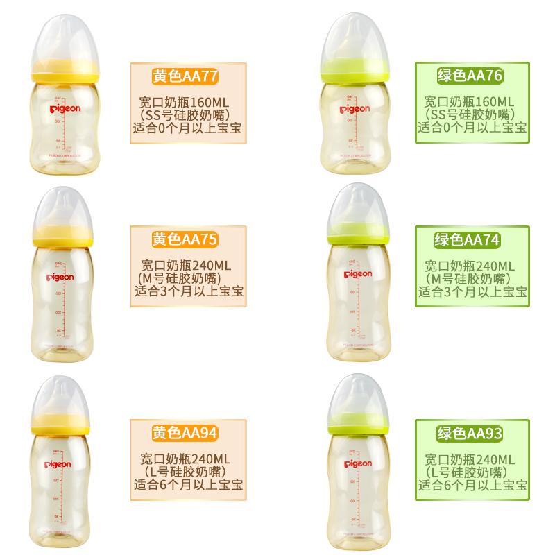 贝亲奶瓶宽口径PPSU宝宝奶瓶 婴儿塑料奶瓶可配吸管握把240ML