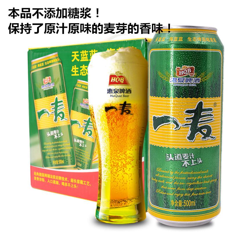 瓶促销包邮 24 厅装买一箱送一箱到手 12 整箱 500ml 燕京惠泉一麦啤酒