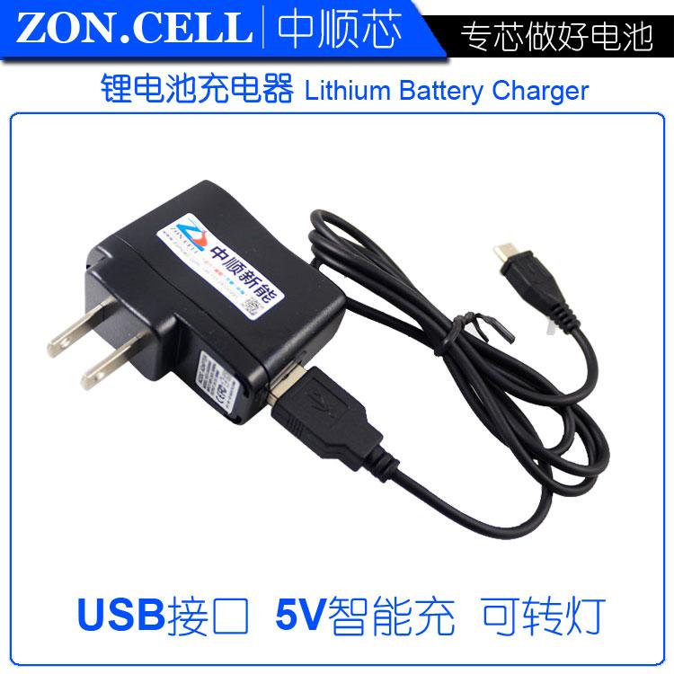 中順芯3.7V單串鋰電池智慧充電器2A電流USB介面5V限壓充電器500mA