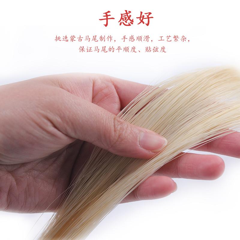 厘米弓 84 二胡弓毛马尾二胡马尾毛演奏级备用二胡配件用于 EM01 青歌