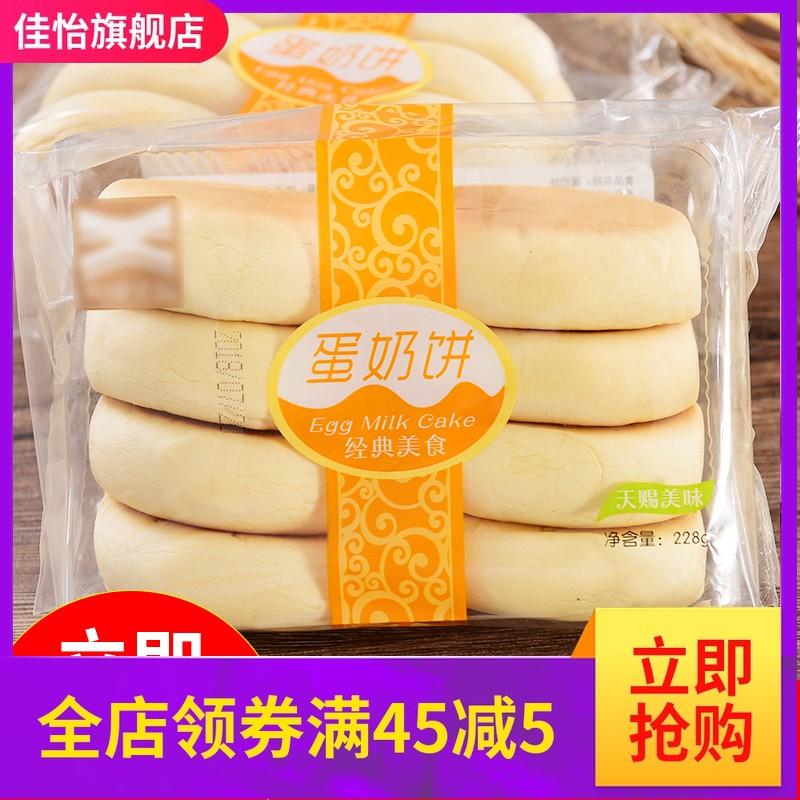 【蛋奶饼228g】手撕早餐饼小面包整箱零食营养食品包邮