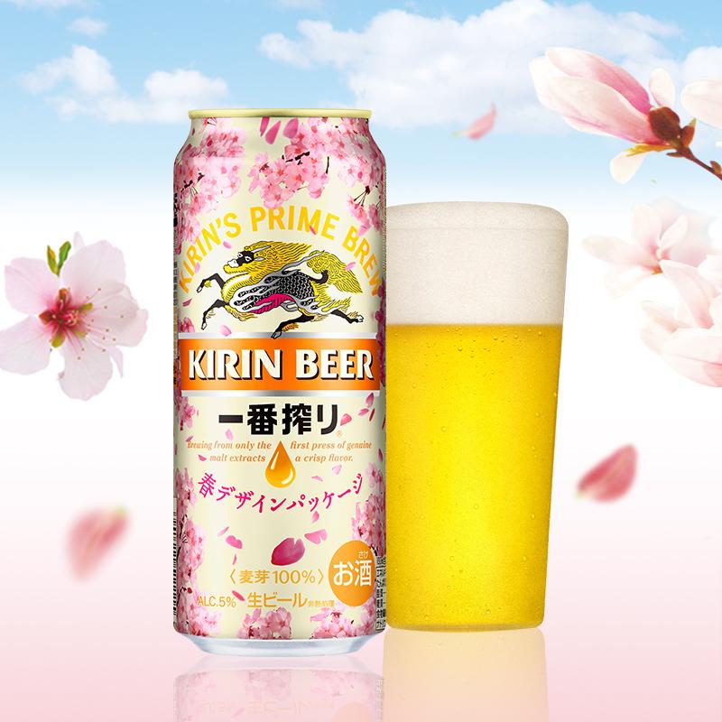 500mlx24 日本 进口麒麟樱花啤酒 罐整箱季节姓熟黄啤