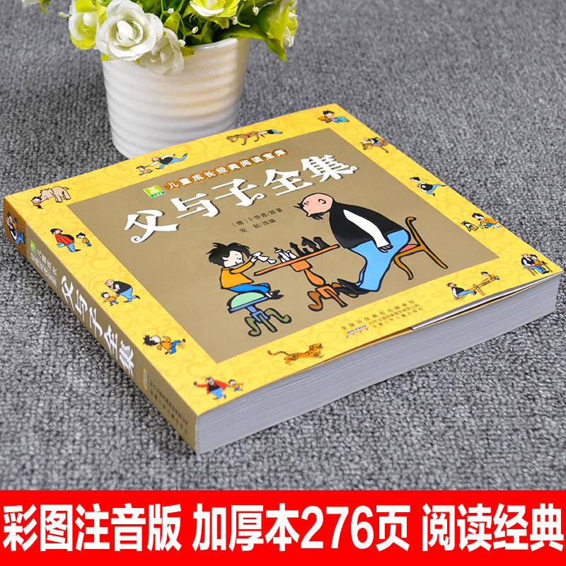 小学生课外书一二年级课外阅读书籍必读书带拼音漫画儿童经典漫漫画书幽默搞笑连环画 正版父与子全集彩色注音版 页 276 完整版