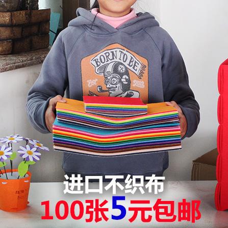 不织布手工diy材料包幼儿园进口厚布料工具套装花朵钱包玩偶布书