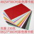 4 open color cardboard color cardboard thick double-sided thick hard cardboard business card paper 4k/8K black cardboard 20 sheets of children's kindergarten handmade paper color paper color card album paper cover paper painting art paper