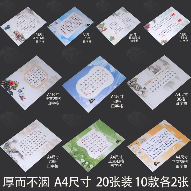 苏墨坊A4田字格硬笔书法纸小学生纸比赛用纸钢笔铅笔五言七言练字纸本套装T1