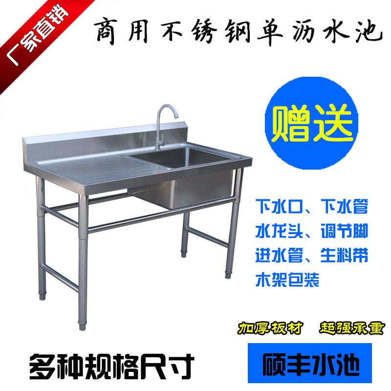 商用厨房不锈钢水池单水槽洗菜盆洗碗池带支架操作台平台酒店家用