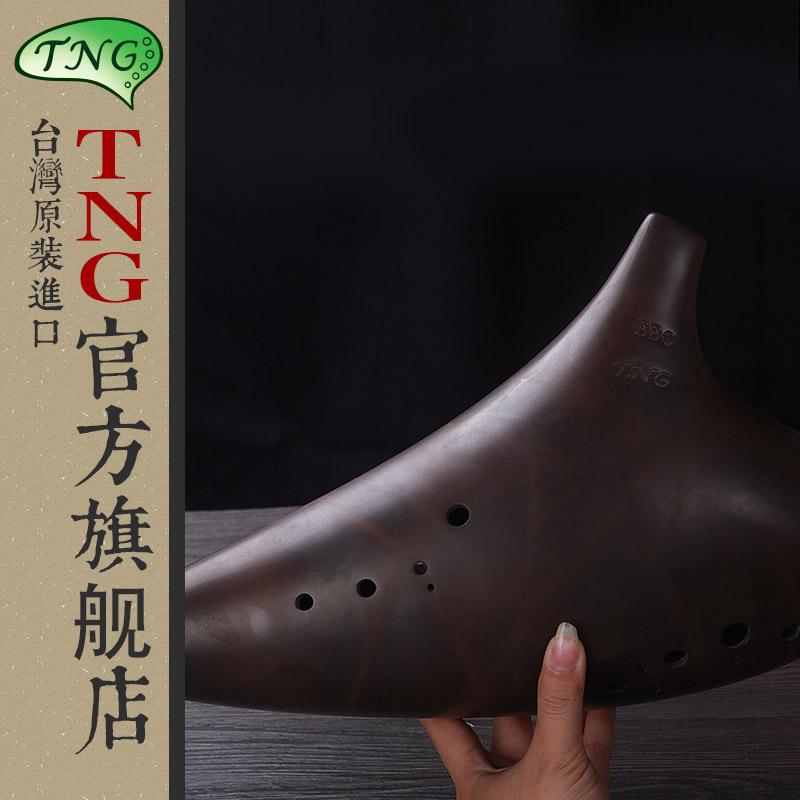演奏级 陶笛 C 十二孔低音 紫砂陶笛 BC 孔 12 陶笛 TNG 台湾 正品 包邮