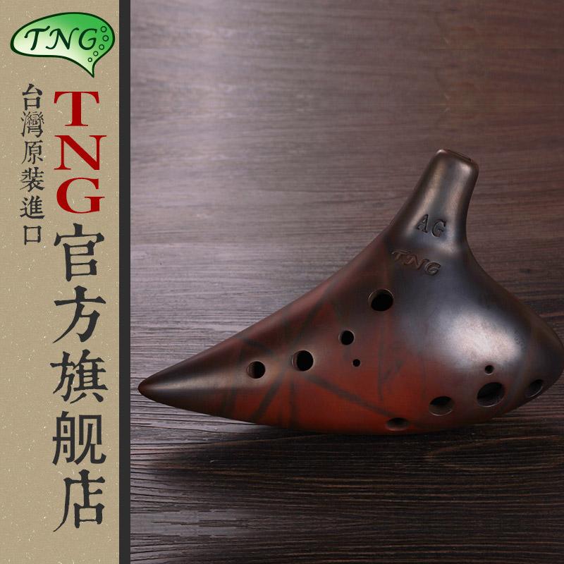 调陶笛 AG G 中音 孔 12 演奏级十二 紫砂 陶笛 TNG 台湾 正品 包邮