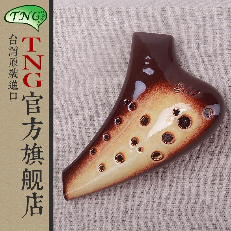 演奏级 釉色陶笛 C 中音 AC 复管 双管 陶笛 TNG 台湾 正品 包邮