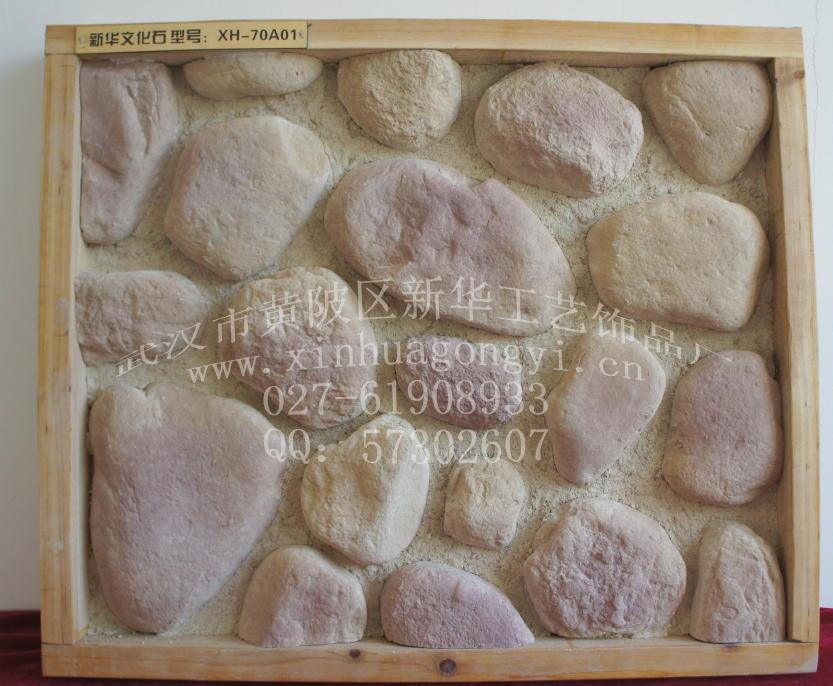 外墙人造鹅卵石 人造文化石模具免费培训制作生产配色流水线技术