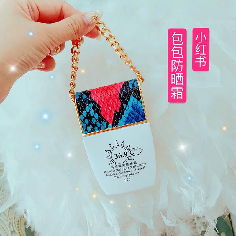 靈美人自用款 度鉑金包手提包隔離防護防曬霜  36.9