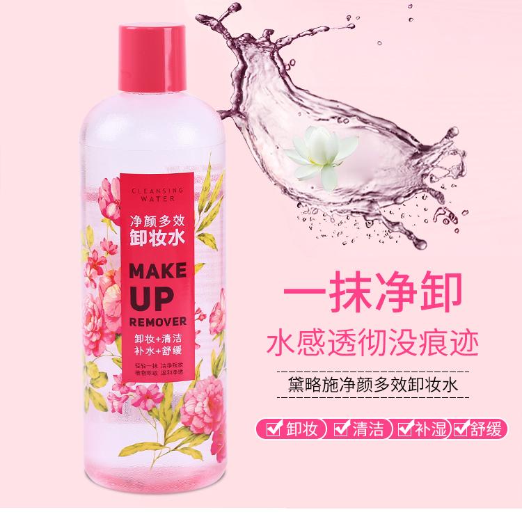 黛略施净颜多效无刺激温和卸妆水480ml保湿清爽洁面快速清洁