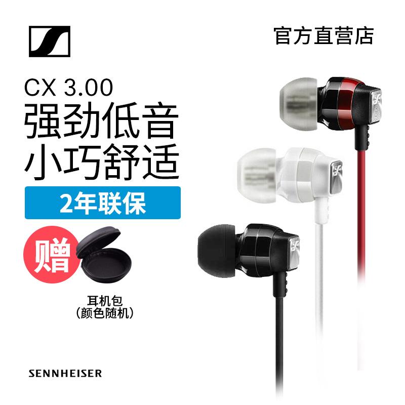 SENNHEISER/森海塞爾 CX3.00 CX300升級入耳式重低音音樂耳機耳塞
