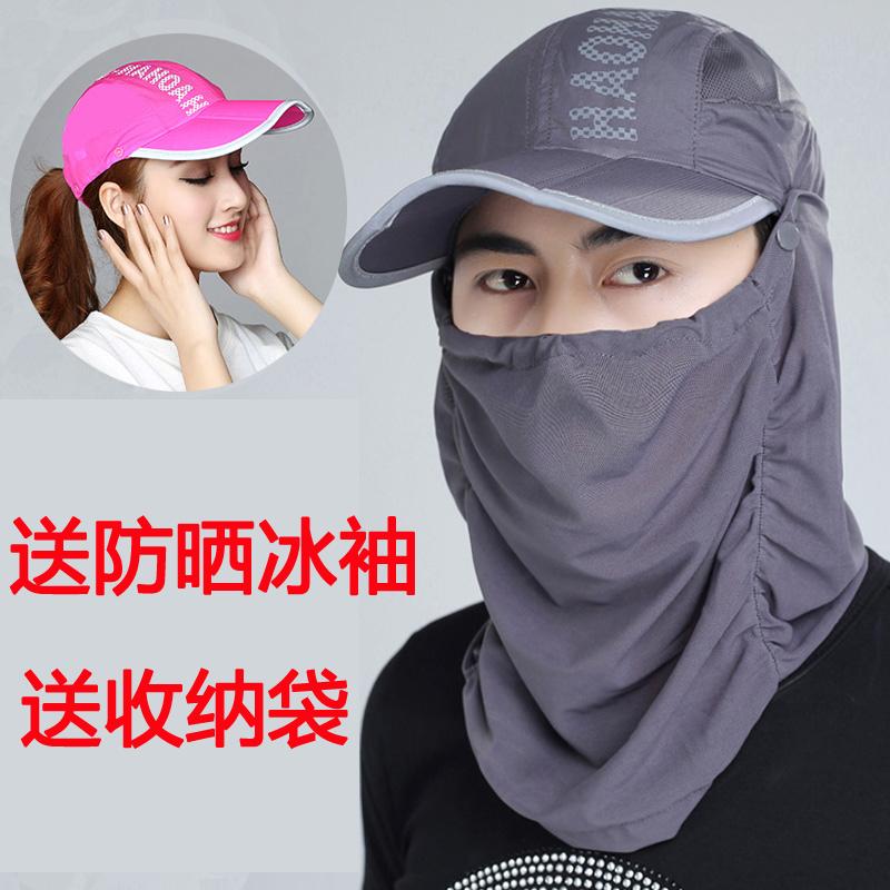 户外男女帽防紫外线遮脸帽防蚊防晒钓鱼帽透气棒球帽骑车帽带面罩