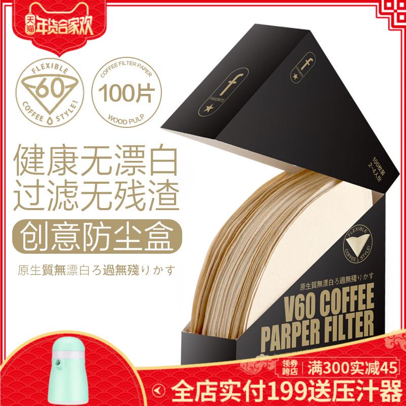 咖啡濾紙 美式咖啡機V60濾紙袋盒裝通用手沖壺濾杯滴漏式過濾紙網