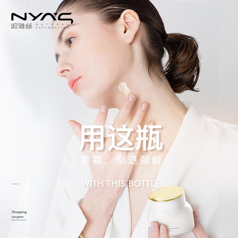 妮雅丝美颈霜提拉紧致去淡化细纹颈纹劲部护理脖子神器天鹅颈膜女优惠券