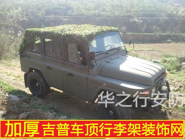 北京BJ212吉普2020 切諾基越野車牧馬人車頂棚迷彩網偽裝網改裝網