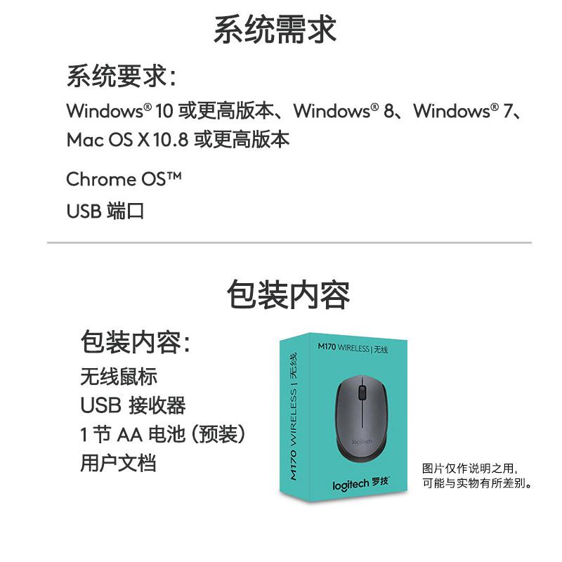罗技M170无线鼠标光电鼠标笔记本台式机电脑便携商务家用办公游戏