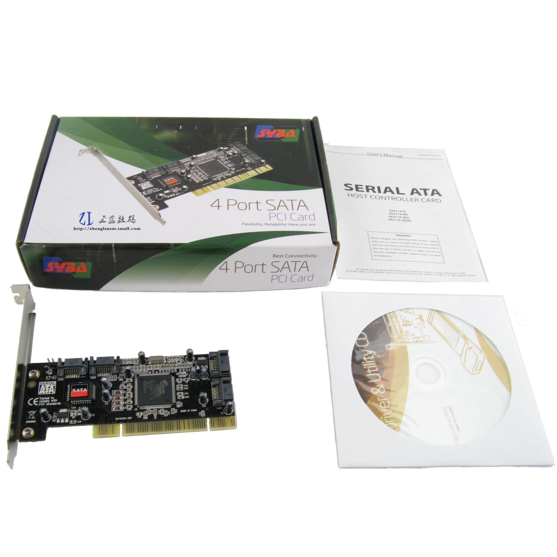 西霸 SYBA SATA磁盘PCI阵列卡 SATA扩展卡4口 支持8.0T容量 RAID5