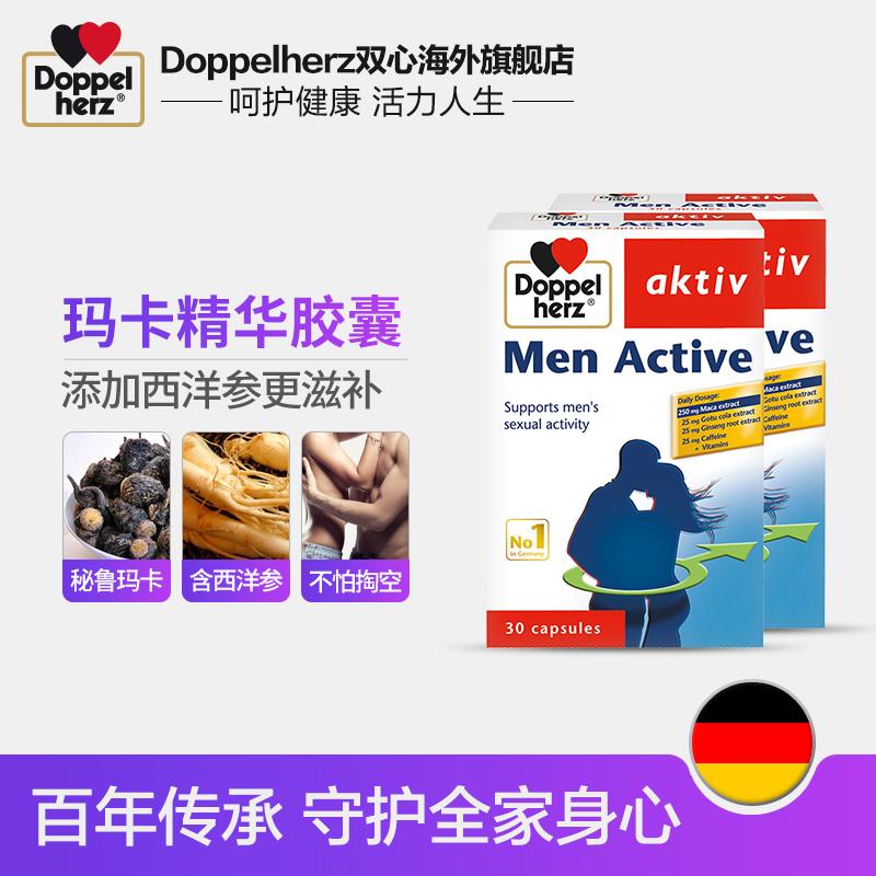 德国双心 进口正品秘鲁玛卡西洋参胶囊30粒*2盒 成人男性必备
