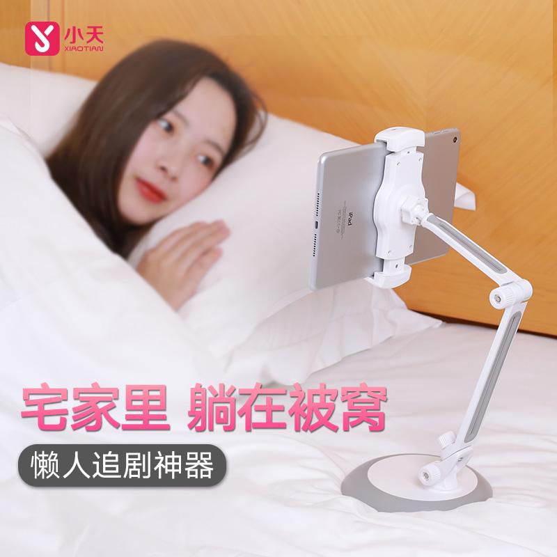 铝合金懒人手机支架 ipad平板电脑支架 床头床上桌面苹果直播通用